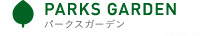 PARKS GARDEN/パークスガーデン