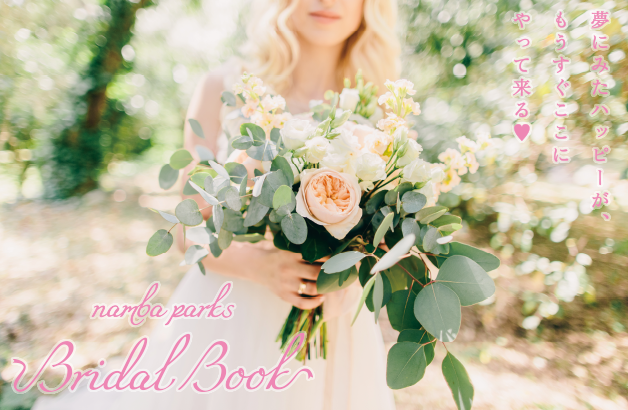 NAMBA PARKS Bridal Book